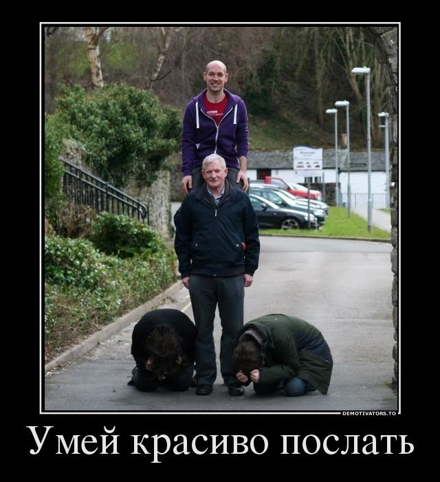 буйство демотиваторы как послать россии реальное