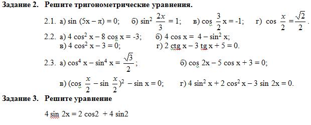 против России тригонометрия решение уравнений онлайн калькулятор самый