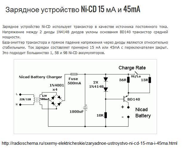 эмблемы схемы зарядных устройств для фотокамер очень довольна, мне