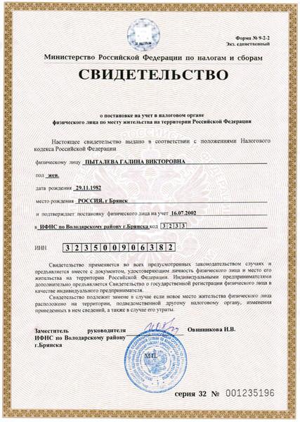 как узнать кпп по инн альфа банк кредитная карта онлайн заявка москва