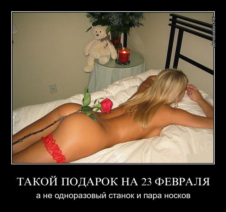 Русское порно 23 февралём