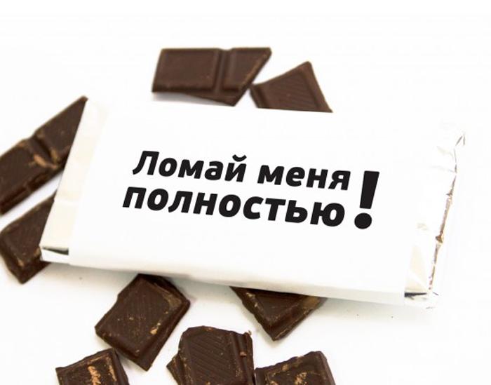 Прикольные картинки про шоколад с надписями, ангел