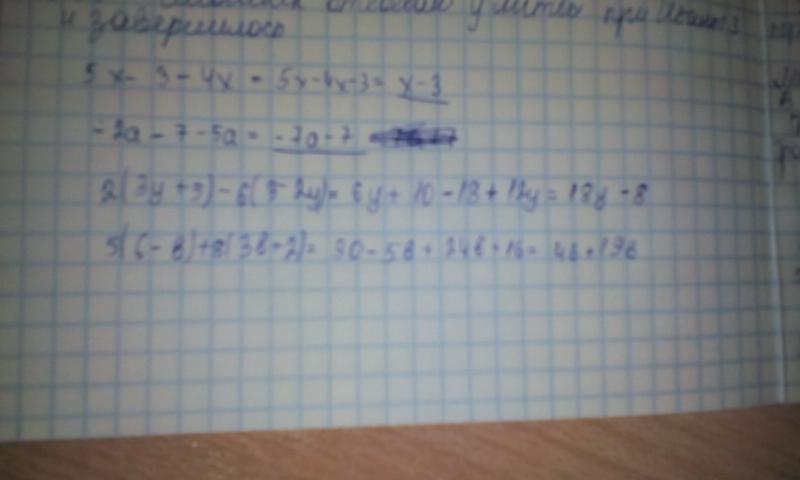 гдз 30+5(3х-1)=35х-25