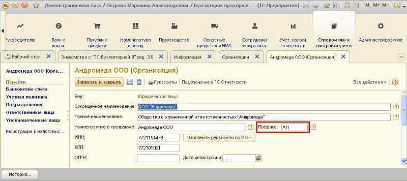1с бухгалтерия 8.3 онлайн демо версия как заполнить декларацию 3 ндфл при возврате подоходного налога