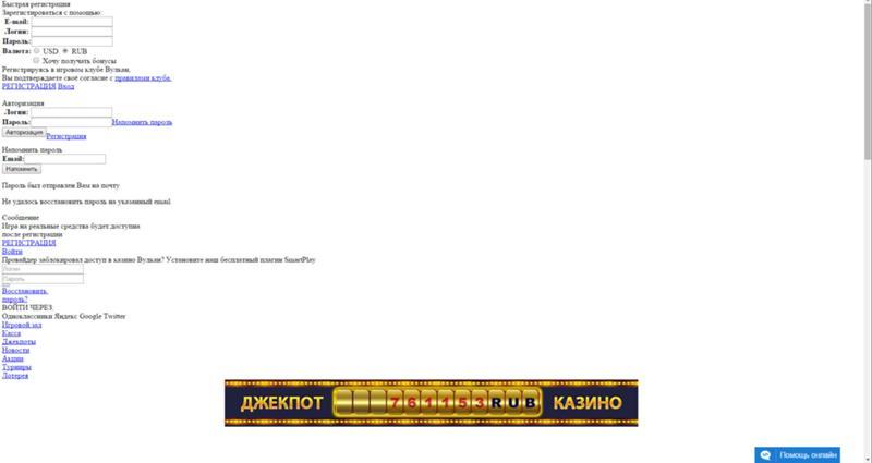 Вылетает казино в браузере игровые автоматы играть бесплатно гаминаторы