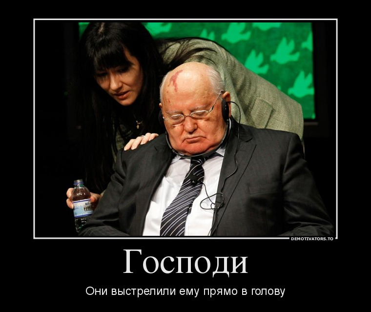 Михаил горбачев демотиватор