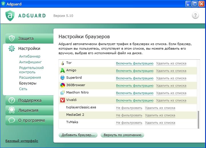 Как настроить adguard для tor browser gydra скачать браузер тор rus hydra2web