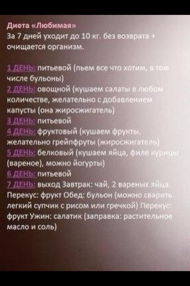 Любимая Диета Отзывы 10.