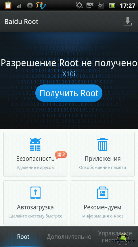 скачать root права на русском на андроид