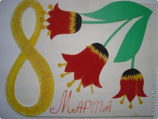 Картинках, открытка на 8 марта изо 1 класс