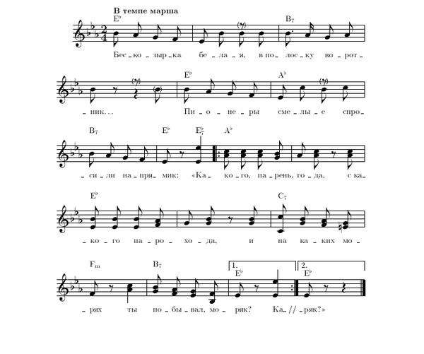 БЕСКОЗЫРКА БЕЛАЯ ПЕСНЯ МИНУС СКАЧАТЬ БЕСПЛАТНО