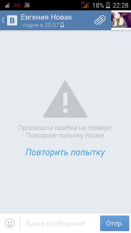 Не грузятся картинки на андроиде