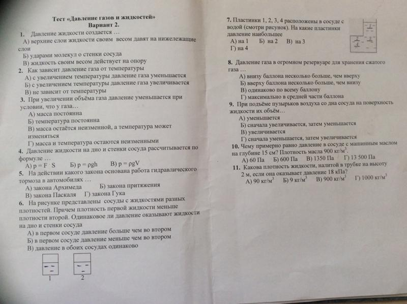 Ответы mail ru Решите тест по физике за класс по теме Давление  Решите тест по физике за 7 класс по теме Давление в жидкостях и газах за 1 правильный ответ 10 рублей ваши