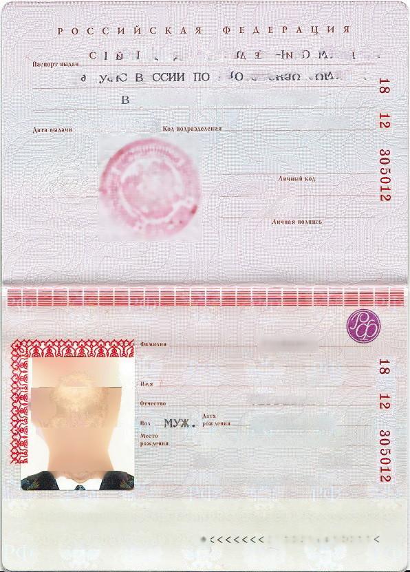 Картинки продавца, картинки паспорта рф в развернутом виде