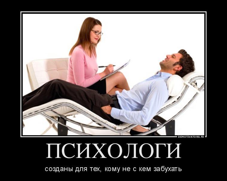 Картинки прикольные про психолога