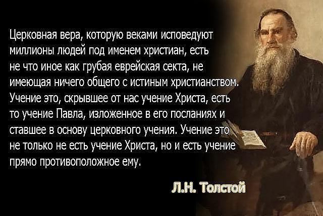 В современной россии в 21 веке замечания льва толстого не утратили своей актуальности.