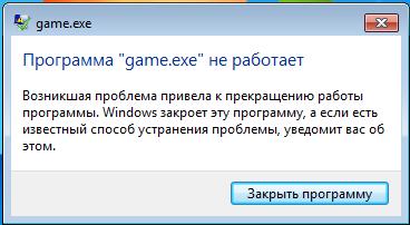 программа game application не работает