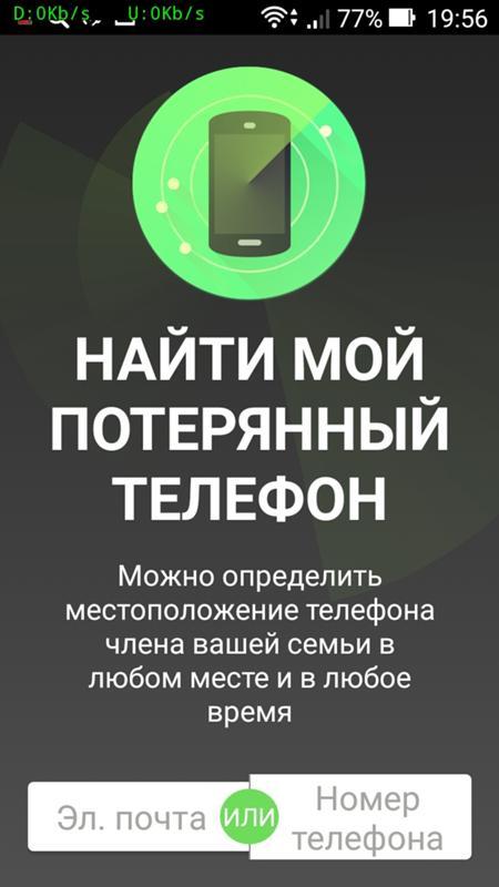 как найти потеряный телефон