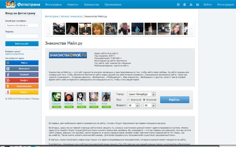 Сайт знакомств mail вход