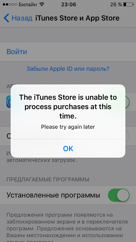 Ответы Mail.ru: the itunes store is unable to process purchases at