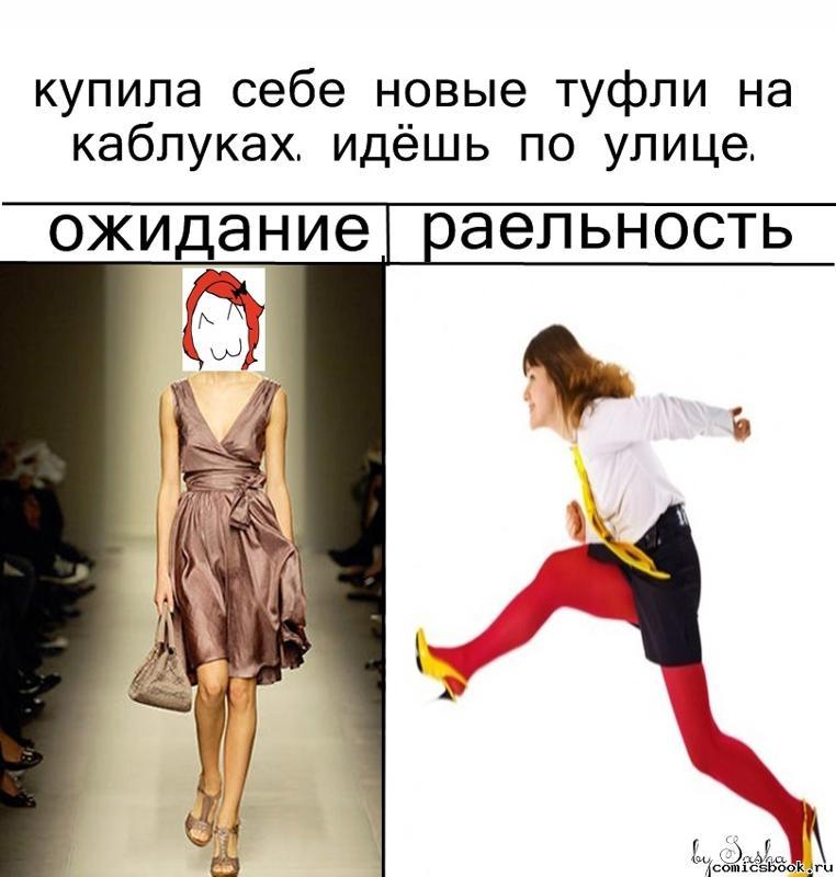 картинки смешные про каблуки эпиляции