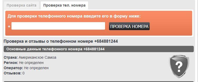 что за номер 78002500890