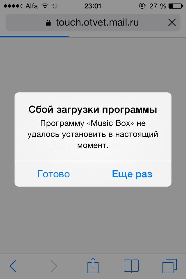 Почему сбой загрузки на сайт файла андроид