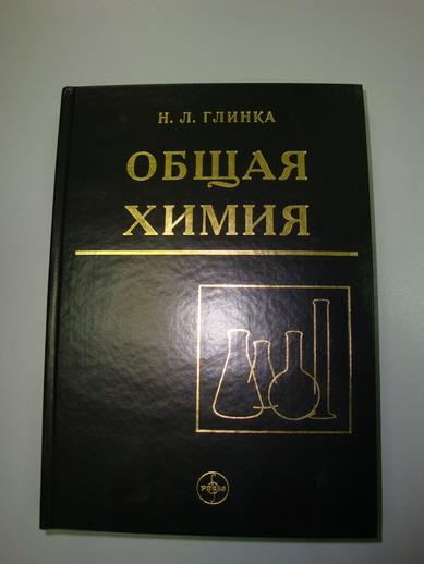"""Книга """"общая химия"""" купить и скачать, читать онлайн."""