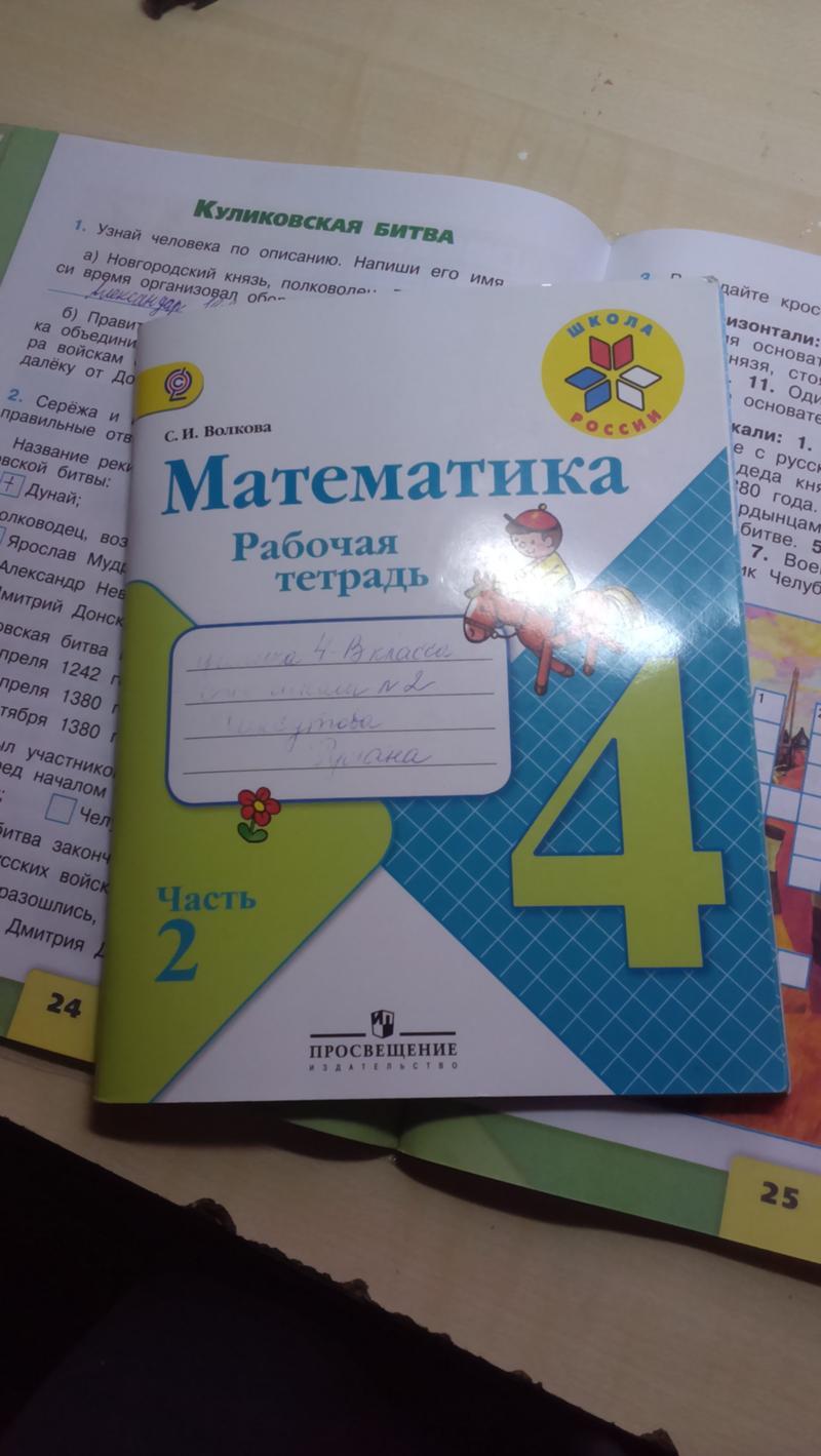 Решебник 2 моро часть учебник 4 класс волкова