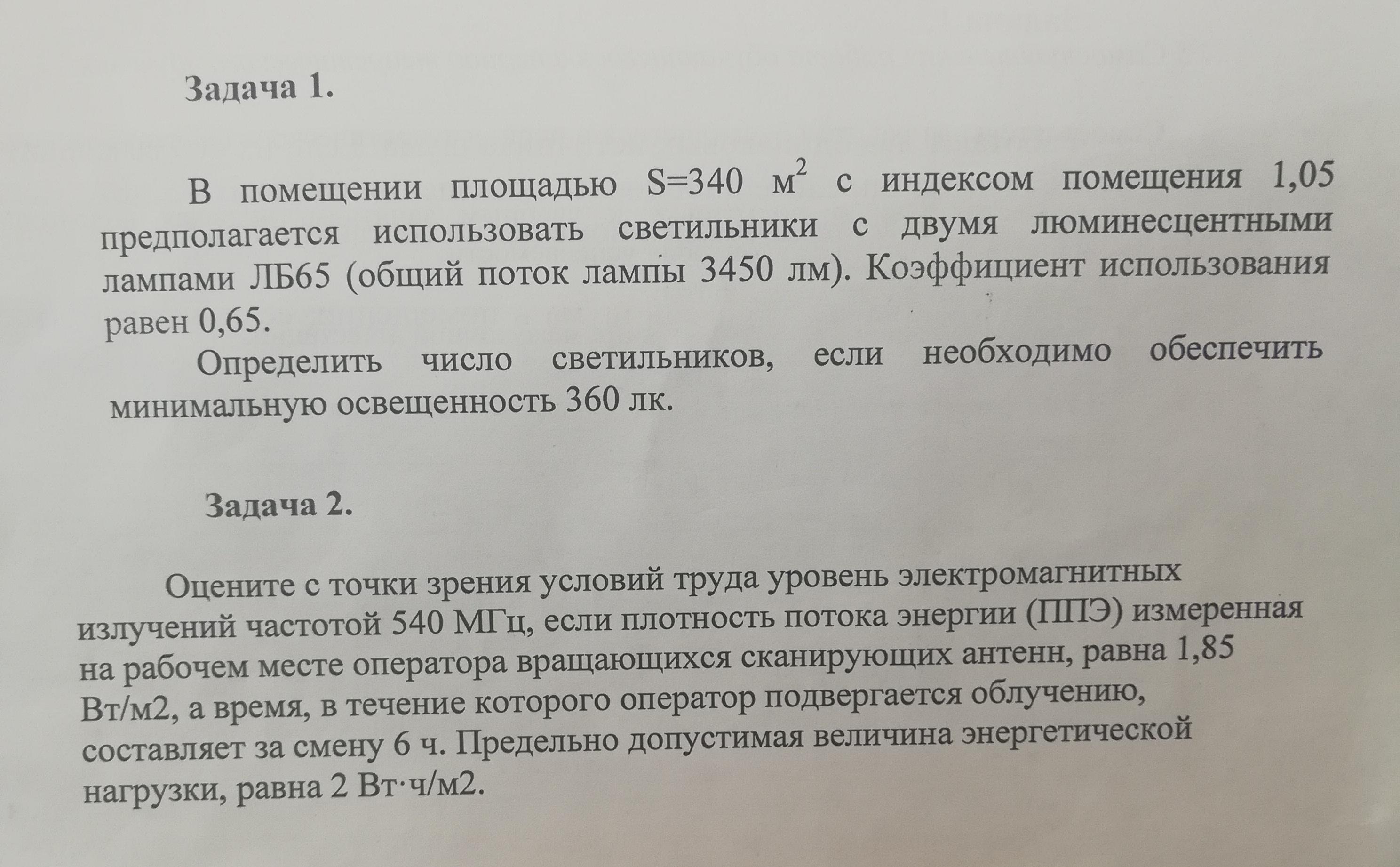 Ответы с решением задач по бжд эконометрика методические указания по выполнению контрольных работ