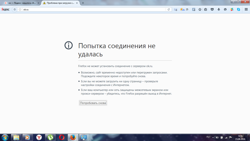Тор браузер попытка соединения не удалась hydraruzxpnew4af ubuntu tor browser signature verification gydra