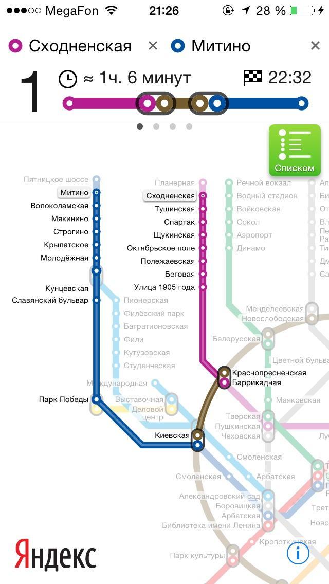 ткань ленинградский вокзал митино как добраться того