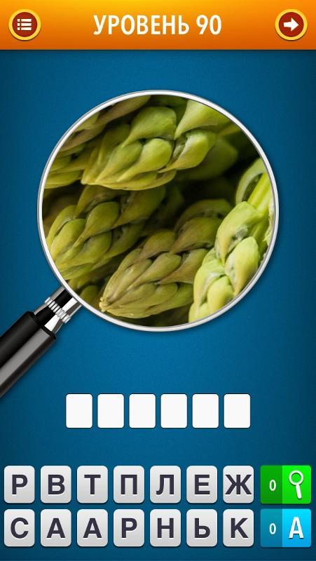 угадай фото уровень 90 ответ