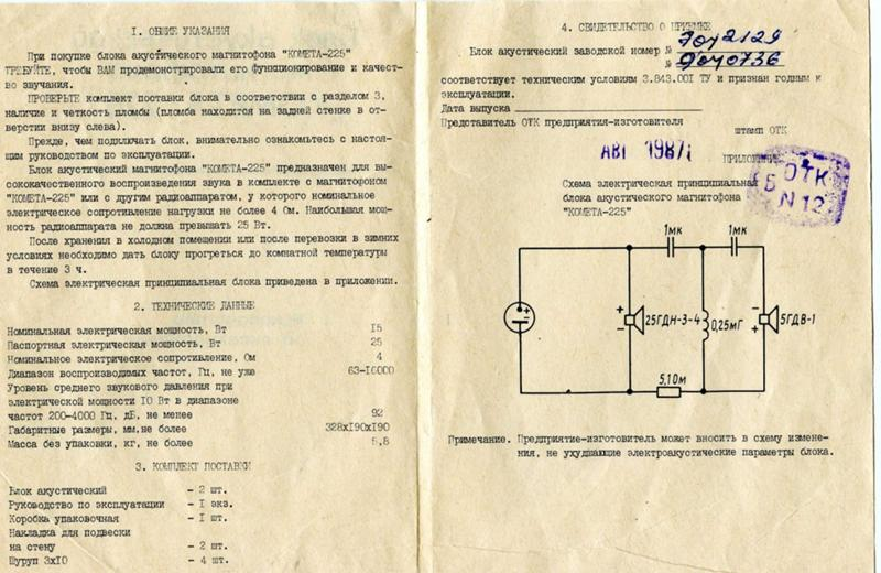 Ru: схема подключения