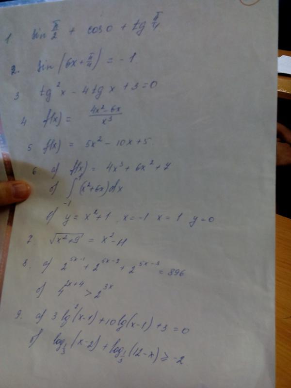 Ответы mail ru Помогите решить домашнюю контрольную по математике 7 ирроциональное уравнение √x^2 9 x^2 11 8 вычислить показательное a уравнение 2^5x 1 2^5x 2 2^5x 3 896 б неравенство 4^2x 4>2^3x