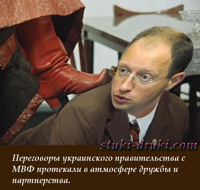 Приколы про порошенко и яценюка картинки
