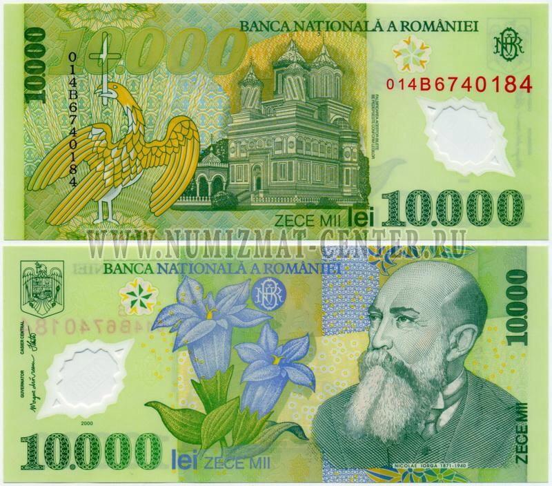 Румынские леи фото монеты ссср 5 рублей 1992 года цена