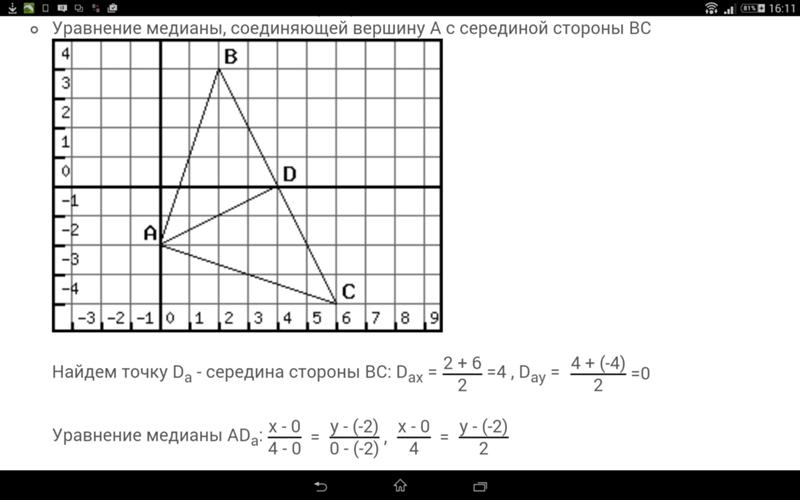 уравнение медианы калькулятор рады