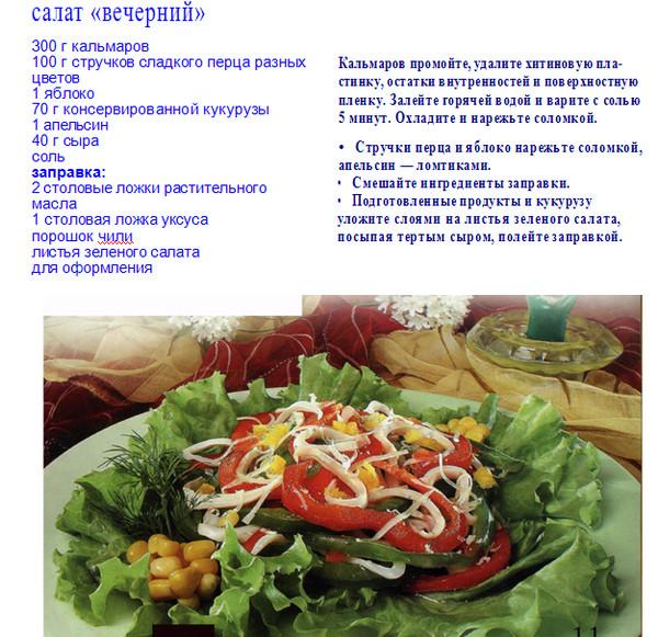 Легкие салаты день рождения рецепты фото