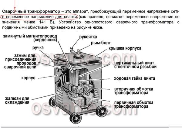 того, парке из чего состоит сварочный аппарат трансформаторного типа осуществляет