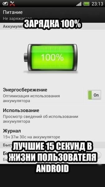 тереть смс со словами батарея заряжена прослойка