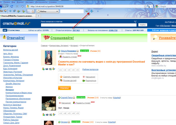 mail ru скачать программу