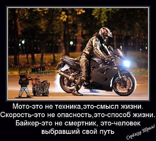 цитаты про любовь к мотоциклу трать время