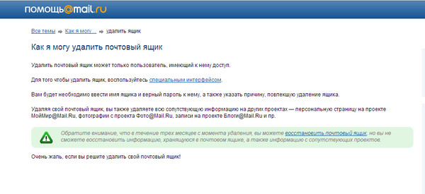How to delete a mailbox on mail.ru