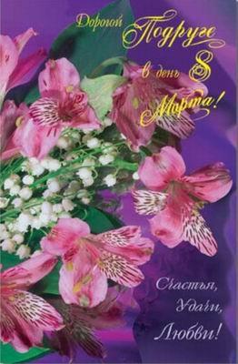 65летием, красивая открытка куме на 8 марта