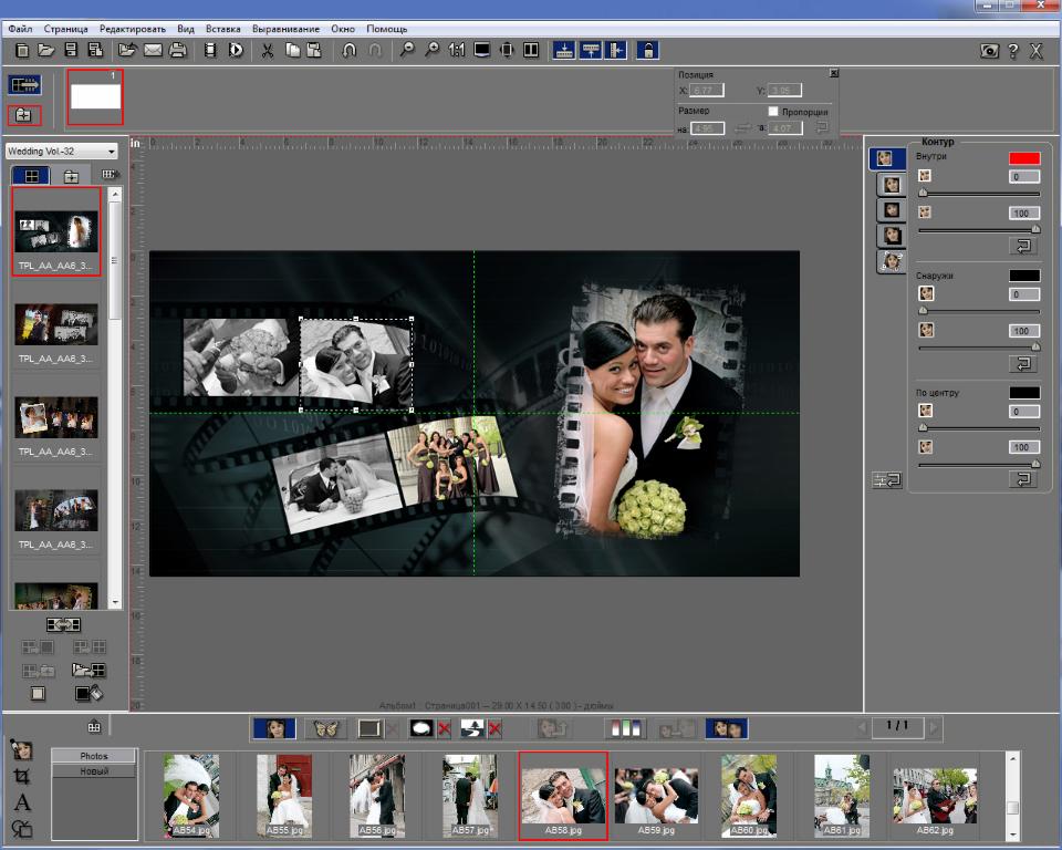 Программа по созданию фотоальбома скачать бесплатно