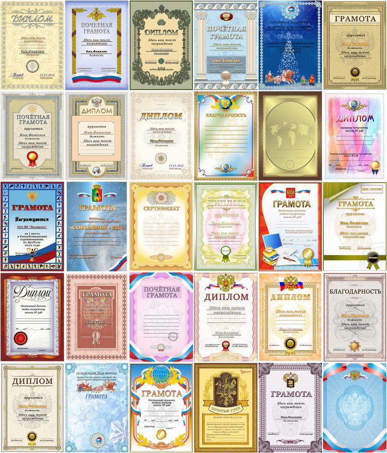 Картинки диплома и грамот