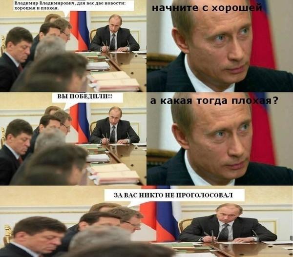 Анекдоты про «Путина Путин Путину Путине»