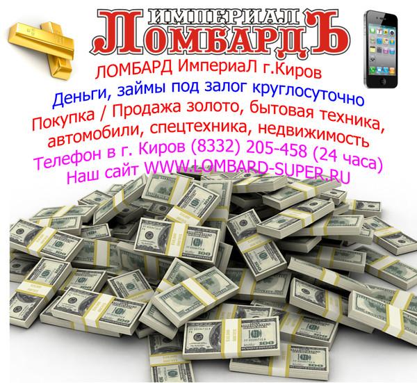 Киров деньги в долг