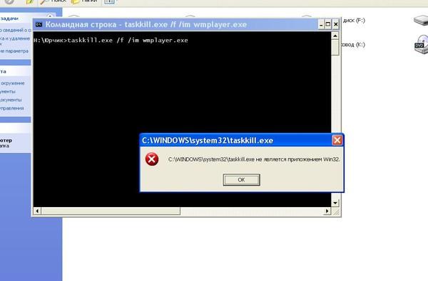 Exe не является приложением Win32 - фото 6